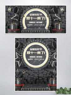 原创C4D黑金大气双十一海报banner