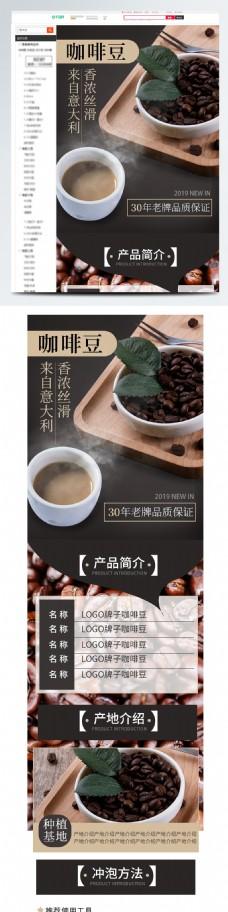 咖啡豆详情页茶叶咖啡星巴克南山电商淘宝