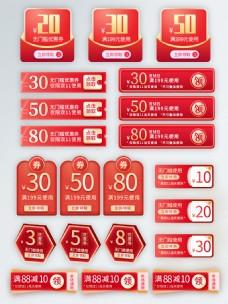淘宝天猫红色双11促销优惠券