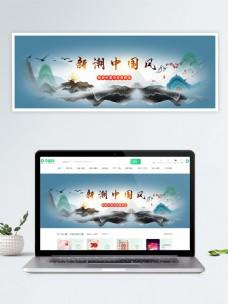 banner新潮中国风