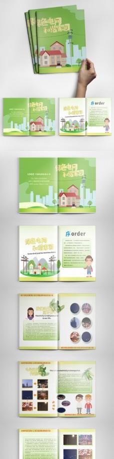 绿色电网和谐家园绿色宣传画册