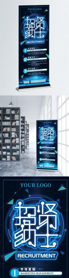 科技蓝色招聘海报展架