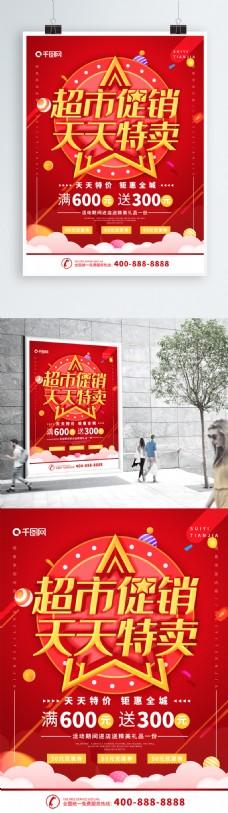 简约红色立体字超市促销宣传海报