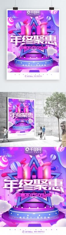 紫色渐变C4D双十一促销海报
