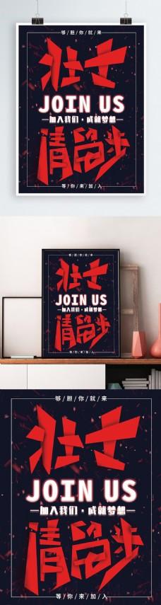 招聘创意海报企业公司招聘