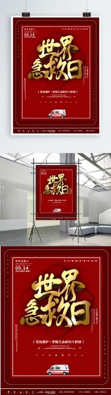 红色简约急救日纪念活动宣传海报