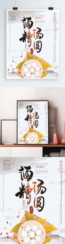 原创手绘汤圆美食海报