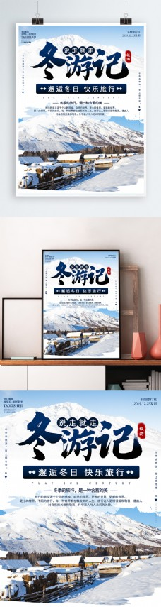 蓝色冬游冬季冰雪旅游海报