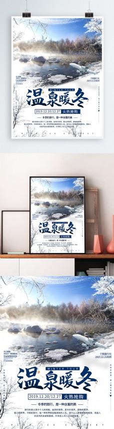 蓝色温泉暖冬冬季旅游海报设计