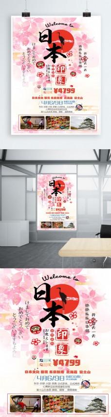日本映像冬季出国游宣传海报