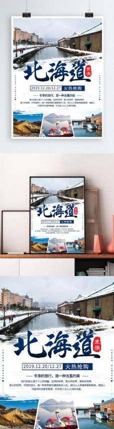 蓝色日本冬季北海道旅游景点海报设计