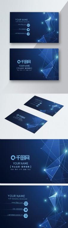 科技公司蓝色名片