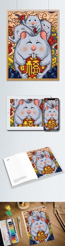 原创手绘国潮风2020鼠年插画